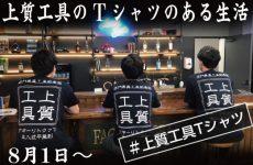 【上質工具Tシャツのある生活】フォトコンテスト最優秀賞発表!