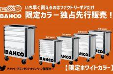 【先行販売】BAHCOキャビネットエントリーモデルに限定カラーが登場!!