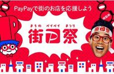 「街のpaypay祭」対象店舗です!