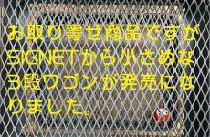 小さめメッシュワゴン by SIGNET
