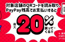 さいたま店で街のPayPay祭り!!