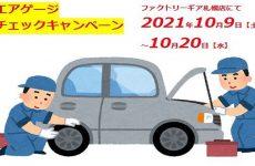 札幌店限定!! エアゲージチェックキャンペーン 2021年