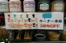 札幌店限定 ターナー20%OFF